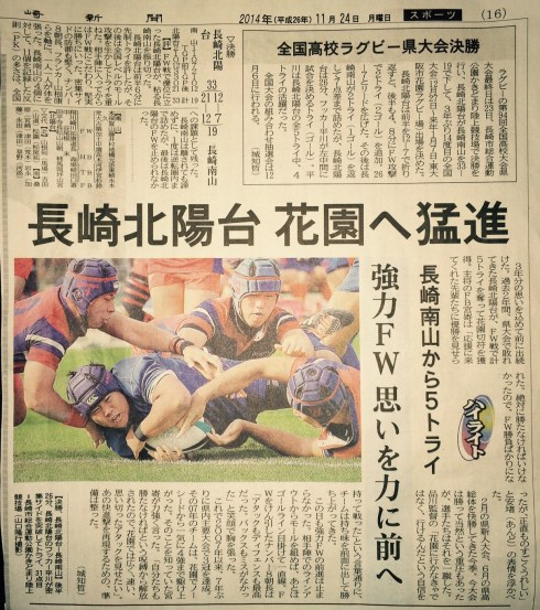 2014決勝4